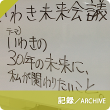 記録/ARCHIVE