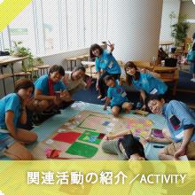 関連活動の紹介/ACTIVITY